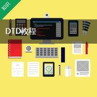 DTD教程