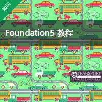 Foundation5 教程