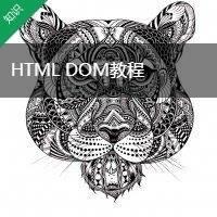 HTML DOM教程