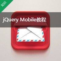 jQuery Mobile教程