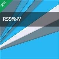 RSS教程