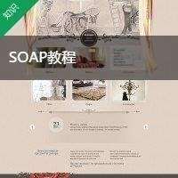 SOAP教程