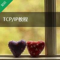 TCP/IP教程