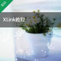 XLink教程