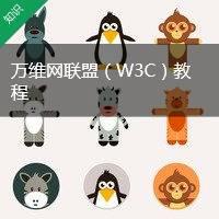 万维网联盟(W3C)教程