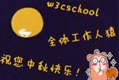 w3cschool学员中秋博饼抽奖活动