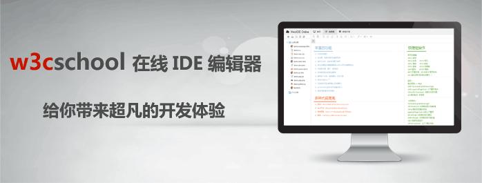 W3Cschool在线IDE编程工具上线啦