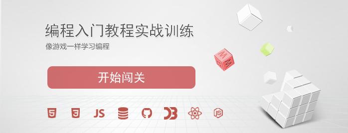 【最新发布】编程入门教程实战