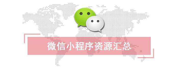 【推荐】微信小程序资源汇总