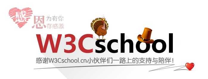 感谢W3Cschool小伙伴们一路上的支持与陪伴!