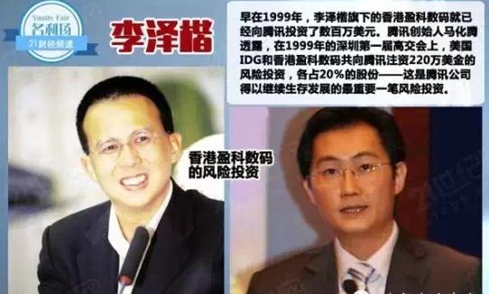 当年马化腾想150万美元贱卖QQ,新浪说不要,理由让人捧腹!