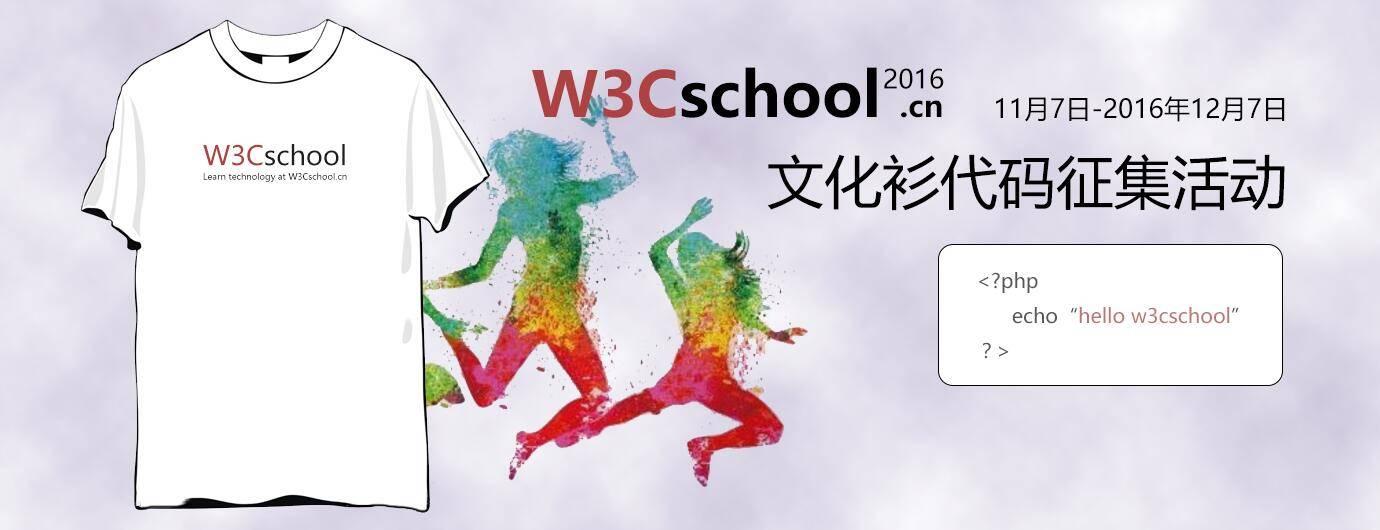 w3cschool文化衫代码征集活动获奖公告