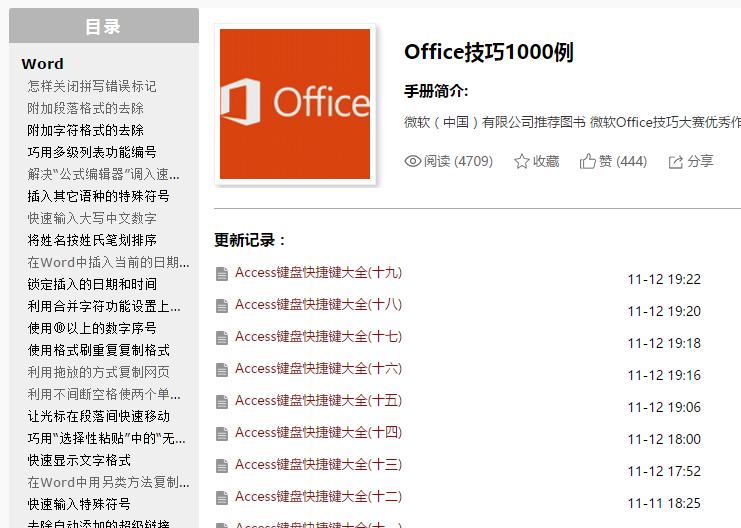 零基础自学办公软件,看这些免费的办公软件教程就够了!