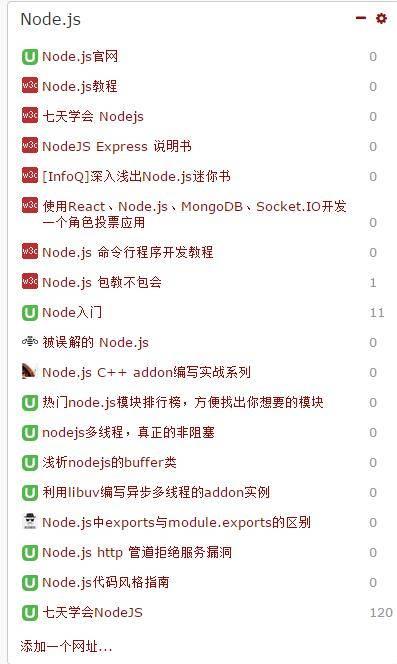 史上最全的node.js中文学习资料整理!