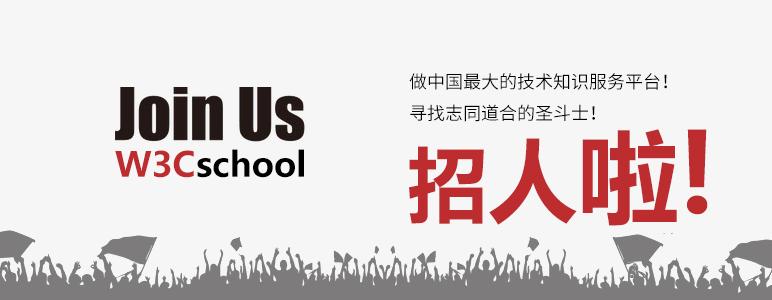 W3Cschool招聘