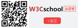 W3Cschool头条号