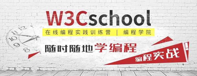 学技术查资料,从w3cschool.cn开始